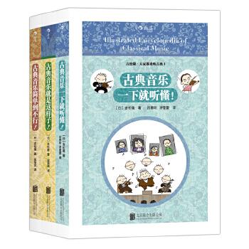 吉松隆·大家都来听古典音乐(全3册):古典音乐简单到不行+古典音乐就是这样子+古典音乐一下就听懂