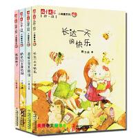 全4册 茜茜来了 温暖的豆荚旅店 长达一天的快乐 娇娇公主靠边站/小闺蜜系列/儿童文学伴侣段立新中国当代长篇 小说小学