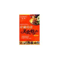 【二手旧书九成新】中国地方美食特产地图册 湖南地图出版社 湖南地图出版社 9787805526492