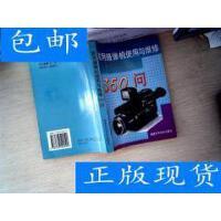 [二手旧书9成新]家用摄像机使用与维修350问 /杨照 编著 福建科?
