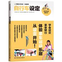 自行车设定,(日)绢代 著作 台湾乐活文化 译者,中国轻工业出版社,9787501987641