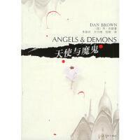 【正版二手书9成新左右】天使与魔鬼(《达 芬奇密码》姊妹篇 (美)布朗,朱振武 人民文学出版社
