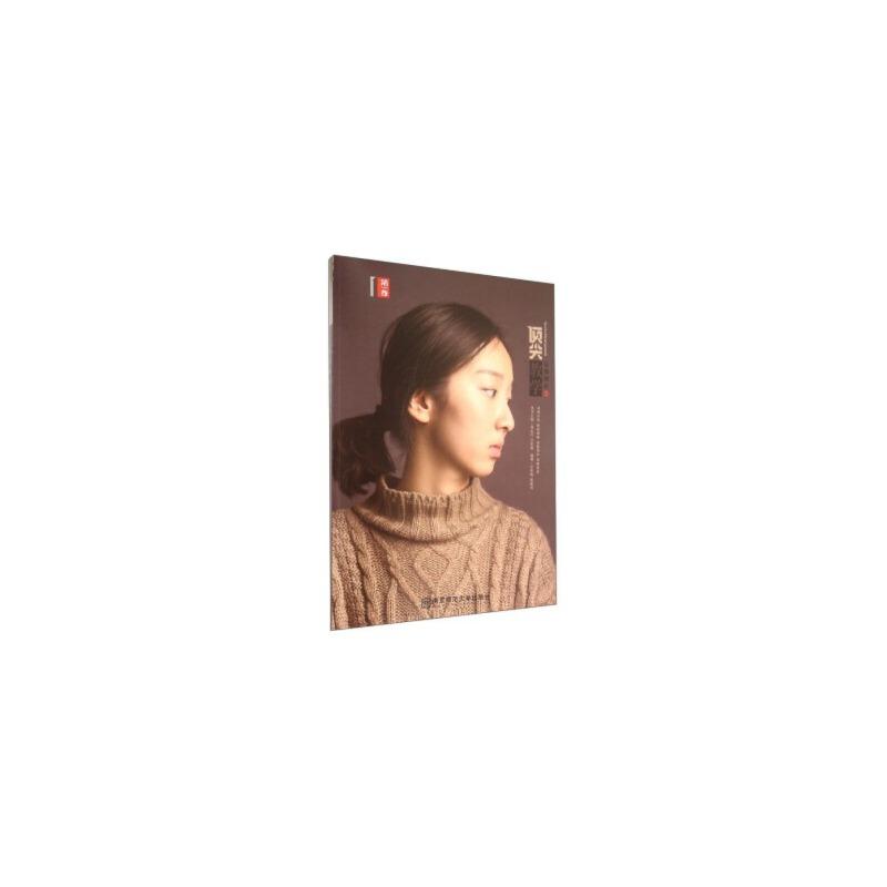 线 美术高考系列丛书 教学:头像照片1