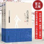 古文观止(上下)古文选本推荐 国学爱好图书 古籍经典