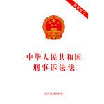 中�A人民共和��刑事�V�A法(2012修�)(附草案�f明)