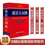 《成语大词典》(新修订版・双色本)