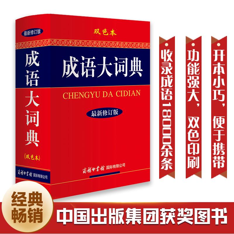 《成语大词典》(最新修订版·双色本)
