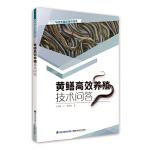 黄鳝高效养殖技术问答(特色养殖新技术丛书)
