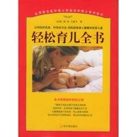 【正版二手书9成新左右】轻松育儿全书 [台]陈浩,王晴天 哈尔滨出版社