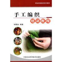 手工编织培训教程,邹德金著,中国农业科学技术出版社,9787511604347