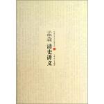 中国学术文化名著文库:孟森清史讲义,孟森,吉林人民出版社,9787206083044