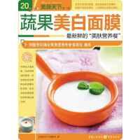 蔬果美白面膜
