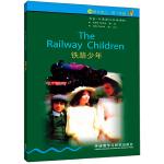 书虫・牛津英汉双语读物:铁路少年(3级上 适合初三、高一年级)