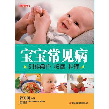 宝宝常见病对症食疗按摩护理(pdf+txt+epub+azw3+mobi电子书在线阅读下载)