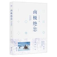 南极绝恋(吴有音导演,赵又廷、杨子珊主演电影《南极之恋》原著小说。向死而生,无比感动)