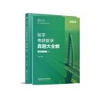 2020张宇真题大全解 张宇考研数学真题大全解(数学一)(上册)
