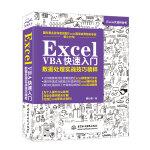 Excel VBA 快速入门——数据处理实战技巧精粹