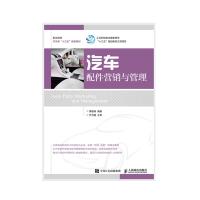 汽车配件营销与管理 黄敏雄 9787115456182 人民邮电出版社