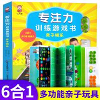 6合1亲子棋乐 3-8-9-10-12岁儿童益智玩具逻辑思维训练 斗兽棋象棋幼儿数学启蒙 锻炼小孩子专注力开发大脑智力