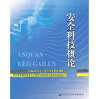 【正版二手书9成新左右】安全科技概论 朱锴张? 中国劳动社会保障出版社
