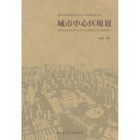 【正版二手书9成新左右】城市中心区规划 沈磊 中国建筑工业出版社