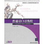 普通话口语教程(高职高专人文素质教育规划教材) 杜静 清华大学出版社 9787302286844