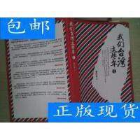 [二手旧书9成新]我们台湾这些年Ⅰ(新版):一个台湾青年写给14?