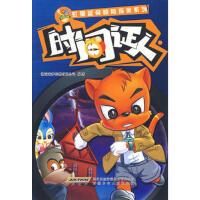 虹猫蓝兔惊险探案系列 时间证人,湖南宏梦传媒有限公司,安徽少年儿童出版社,9787539738680