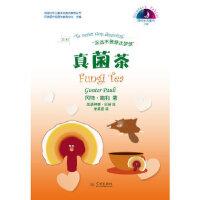 真菌茶(冈特生态童书第四辑) 冈特・鲍利,章里西 学林出版社【新华书店 正版保障】