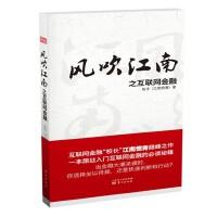风吹江南之互联网金融(精装版)陈宇,东方出版社