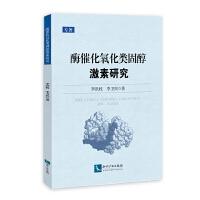 酶催化氧化类固醇激素研究