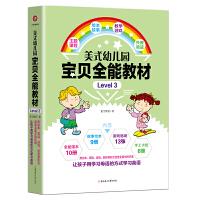 美式幼儿园宝贝全能教材?Level 3(包含9册课本+9册绘本+13张贴纸+6张手工卡纸)