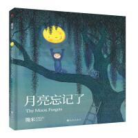 """几米:月亮忘记了(精装)""""星巴克�酌琢�名系列"""""""