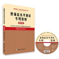 【二手书8成新】普通话水平测试专用教材(第五版 普通话水平测试研究组,普通话培训研究中心 中国和平出版社