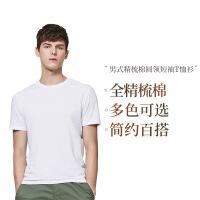 【网易严选双11狂欢】男式精梳棉圆领短袖T恤衫