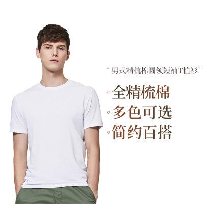 网易严选 男式精梳棉圆领短袖T恤衫 干净素色圆领,青春感无限