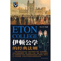 【旧书二手书9成新】伊顿公学的经典法则 杨立军 9787807304784 学林出版社