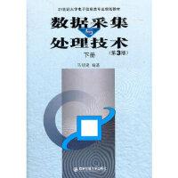 数据采集与处理技术(第3版)下册 马明建著 西安交通大学出版社