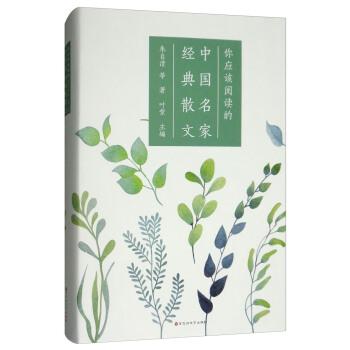 你应该阅读的中国名家经典散文 朱自清,叶紫 百花洲文艺出版社 9787550026070