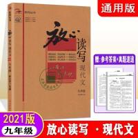2021版 放心读写 现代文 9/九年级 通用版 初中语文9年级阅读理解专项训练题现代文阅读 一本在手读写无忧
