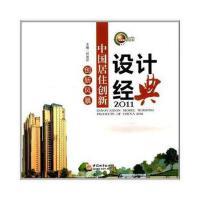 【正版二手书9成新左右】创新风暴:中国居住创新设计经典 2011 中国城市出版社