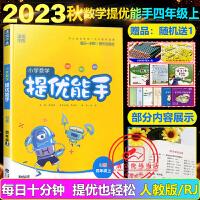 小学数学提优能手四年级下册数学人教版2020春