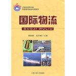 国际物流,倪良新,吴万敏,合肥工业大学出版社,9787565002137