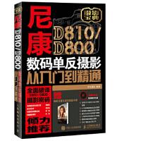 尼康D810/D800数码单反摄影从入门到精通 神龙摄影 人民邮电出版社 9787115464408