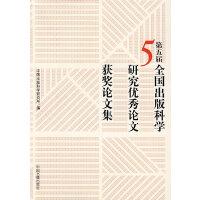第五届全国出版科学研究优秀论文获奖论文集