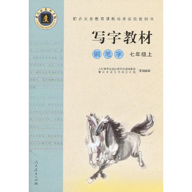 配合义务教育课程标准实验教科书·写字教材(庹氏回米格字帖)钢笔字  七年级上