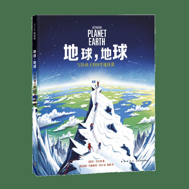 地球,地球19堂极简地球科学课,带孩子认识基础地理学概念、了解神奇的自然现象。快来与五个小宇航员一起走遍地球、从零开始了解地球!——爱心树童书出品
