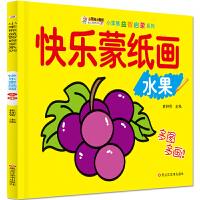 24开小笨熊益智启蒙系列(1170701Q00)快乐蒙纸画水果