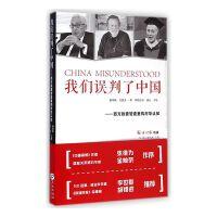 我们误判了中国--西方政要智囊重构对华认知