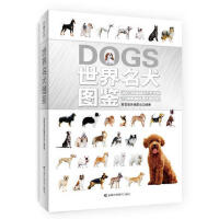 【正版二手书9成新左右】世界名犬图鉴 爱宠趣多编委会 吉林科学技术出版社